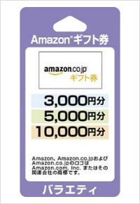 セイコーマートのギフト券サンプルカード