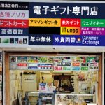 アマゾンギフト新宿西口店