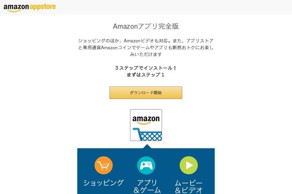 amazonアプリ完全版ダウンロードページ