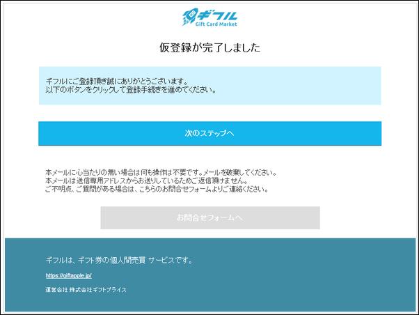 ギフル仮登録メール画面