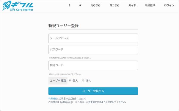 ギフル新規登録画面