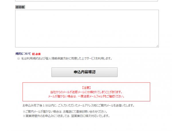 利用規約詐欺サイト申込