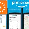 Amazon Prime Nowが便利でおすすめ!アプリ専用なので要注意