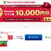 【画像あり】PINCOMの総額300万円のAmazonギフト券プレゼント応募方法