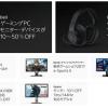 amazonで東京ゲームショウ2017開催記念セールが開催!パソコン・モニターなど最大50%off