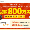 amazonギフト券プレゼント|日本HPで対象商品購入で10,000円