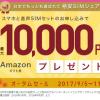 対象端末とSIMの同時申込みでAmazonギフト券最大10,000円