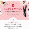 インスタグラム投稿でAmazonギフト券10,000円-コスメブランドkissキャンペーン