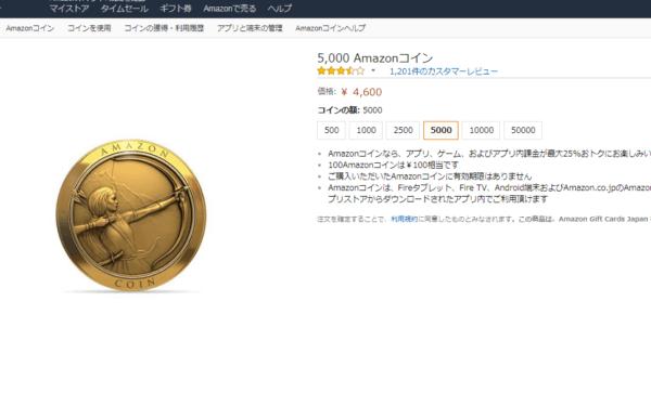 Amazonコイン購入ページ