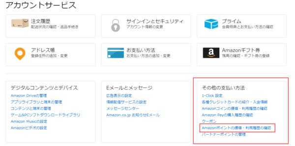 Amazonポイント確認2