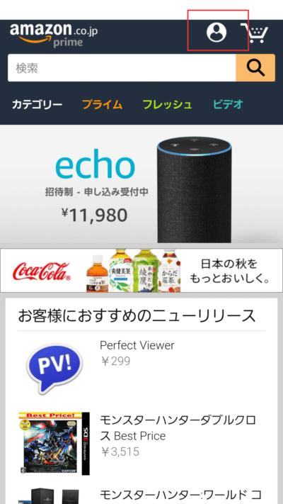 Amazonポイント確認3