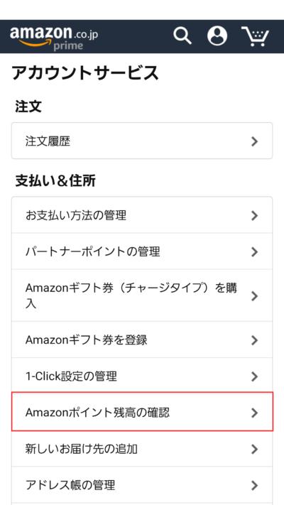 Amazonポイント確認4
