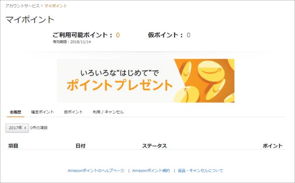 amazonポイントの確認確認画面