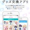 【amazonギフト券プレゼント】グッズ交換アプリ『ゆずもと』の事前登録で500円分100名