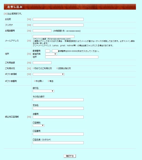 アルトレードの申込みフォーム