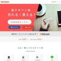 amaten(アマテン)