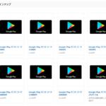 Google Playカードを現金化する方法【au携帯キャリア決済現金化】