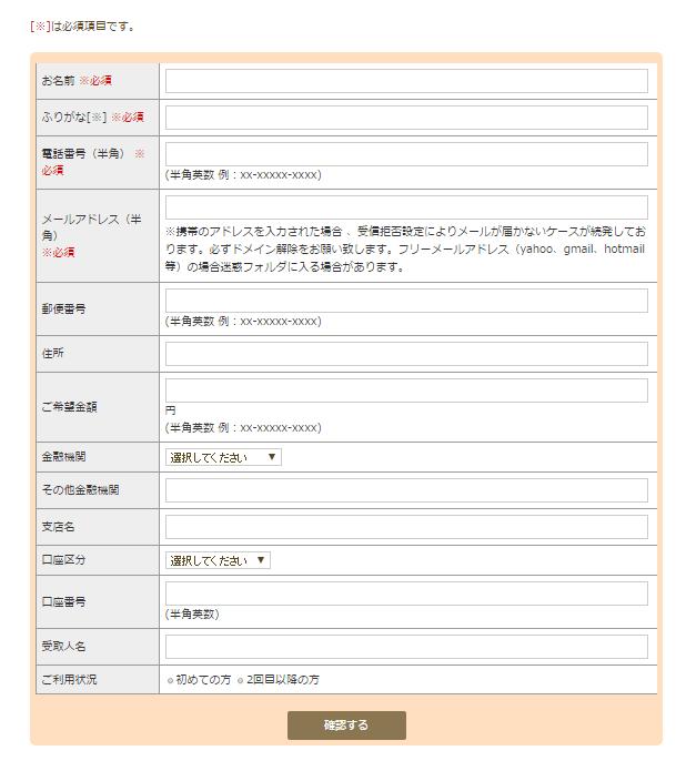 Instock(インストック)WEB申込画面
