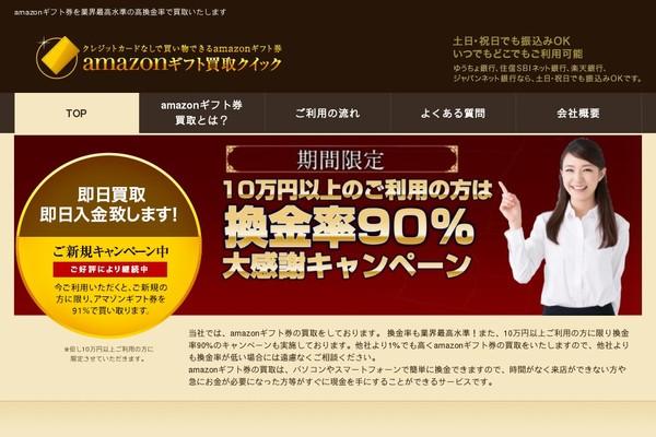 買取クイック公式サイト