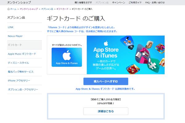 ソフトバンクオンラインショップiTunesカード