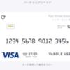 バンドルカードにソフトバンクまとめて支払いが追加!携帯決済でamazonギフト券購入可能