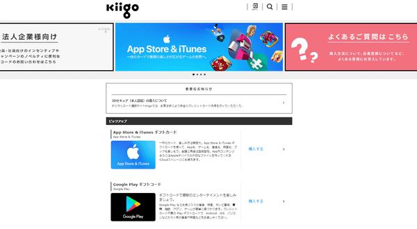 クレジットカードでデジタルギフトコードが買えるkiigo
