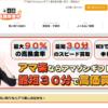 即日換金amazonギフト券買取のアマ楽の口コミ・評判