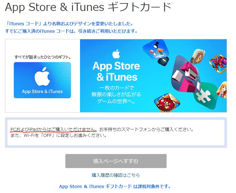 ソフトバンクiTunesカード販売