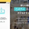 携帯決済しなくても現金化できるようになったバンドルカードで換金する方法【ポチッとチャージで簡単入金】