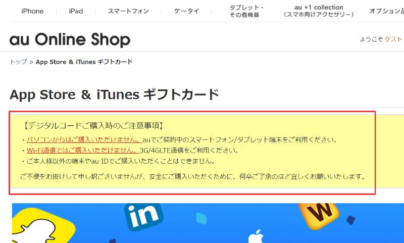 iTunesカード購入する注意点