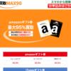 amazonギフト券買取サイト「買取MAX90」の口コミ評判と5つの特徴