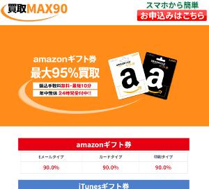 買取MAX90