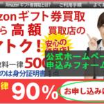 amazonギフト券買取サイト「アマトク」が使いやすい6つの理由・口コミ評判