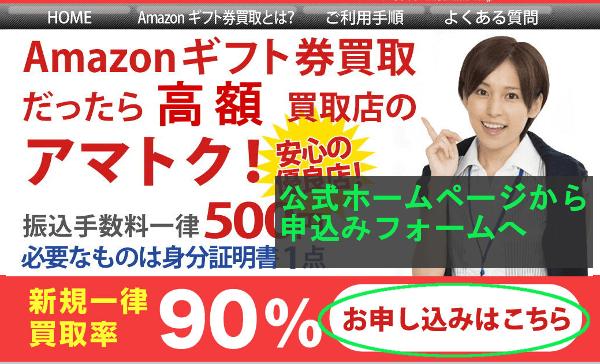 Amazonギフト券買取、iTunesカード買取「アマトク」