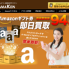 amazonギフト券買取サイト「AMAKEN」の特徴と買取方法の流れ