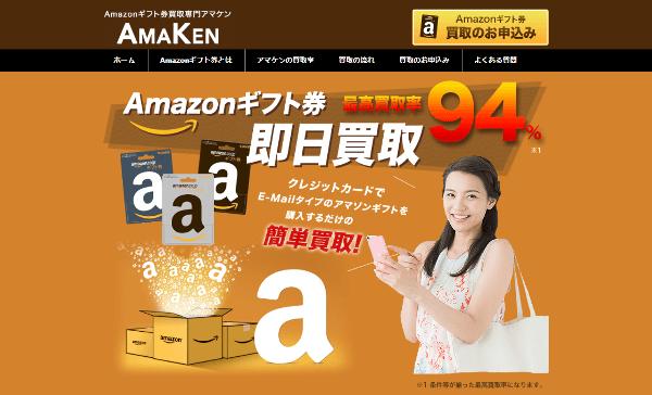 AMAKEN(アマケン)