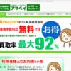 amazonギフト券買取サイト「アマペイ」の詳細と特徴