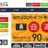 Amazonギフト券買取サイト「アマプライム」の詳細
