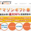 買取率最大96%のamatta(アマッタ)でamazonギフト券を換金するには?