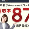 amazonギフト券買取率87%で高額買取!「電子マネー買取り.com」なら迅速・丁寧で安心