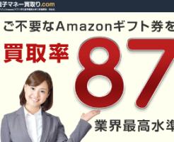 電子マネー買取り.com
