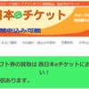 amazonギフト券買取サイト「西日本eチケット」の利用方法と詳細