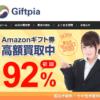 amazonギフト券の買取なら手数料不要のGiftpia(ギフトピア)でお得に換金