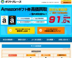 amazon買取なら業者最高買取率のギフトグレース