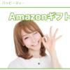 amazonギフト券即日現金化できる買取サイト「ハッピーマネー」の口コミ・評判