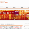 amazonギフト券買取サイト「ホリデーギフトプラン」詳細