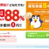 amazonギフト券買取サイト「konozama(コノザマ)」の詳細情報と特徴