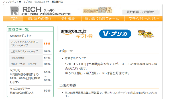 amazonギフト券買取サイト「rich」