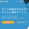 amazonギフト券の買取も安心!SmartCashの買取方法の特徴とは?
