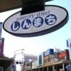 青森県でAmazonギフト券を買取してもらうには?90%以上も可能な方法とは